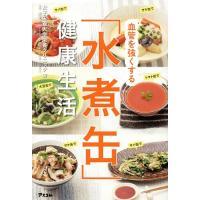 血管を強くする「水煮缶」健康生活/女子栄養大学栄養クリニック/田中明|bookfan