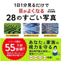 1日1分見るだけで目がよくなる28のすごい写真 / 林田康隆