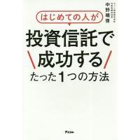 著:中野晴啓 出版社:アスコム 発行年月:2017年12月 キーワード:ビジネス書