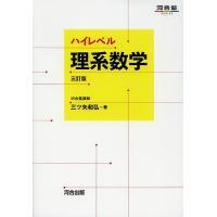 著:三ツ矢和弘 出版社:河合出版 発行年月:2013年07月 シリーズ名等:河合塾SERIES