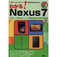 著:東京メディア研究会 出版社:工学社 発行年月:2012年12月