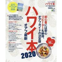 ハワイ本 オアフ最新 2020 / 旅行