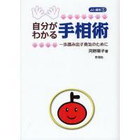 著:河野順子 出版社:彩流社 発行年月:2012年05月 シリーズ名等:占い講座 1