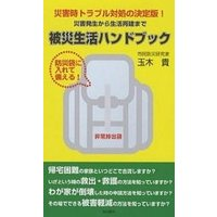 著:玉木貴 出版社:本の泉社 発行年月:2007年09月