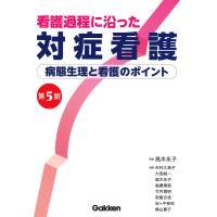 看護過程に沿った対症看護 病態生理と看護のポイント / 高木永子 / 市村久美子