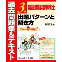編:桑原知之 出版社:ネットスクール株式会社出版本部 発行年月:2015年02月