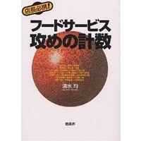 著:清水均 出版社:商業界 発行年月:1994年07月