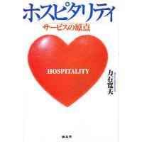 著:力石寛夫 出版社:商業界 発行年月:1997年11月