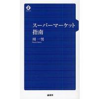 著:川一男 出版社:商業界 発行年月:2010年07月
