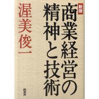 著:渥美俊一 出版社:商業界 発行年月:2012年05月