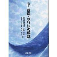 編著:谷口園恵 編著:筒井健夫 出版社:商事法務 発行年月:2004年03月