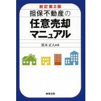 担保不動産の任意売却マニュアル/黒木正人|bookfan