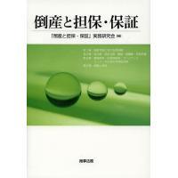 編:「倒産と担保・保証」実務研究会 出版社:商事法務 発行年月:2014年05月