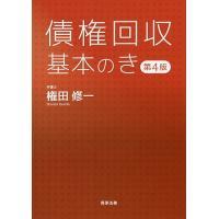 著:権田修一 出版社:商事法務 発行年月:2017年10月
