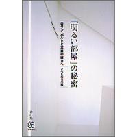 編:青弓社編集部 出版社:青弓社 発行年月:2008年08月 シリーズ名等:写真叢書