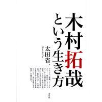 著:太田省一 出版社:青弓社 発行年月:2017年09月