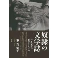 著:峯真依子 出版社:青弓社 発行年月:2018年04月