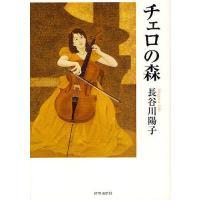 著:長谷川陽子 出版社:時事通信出版局 発行年月:2010年11月