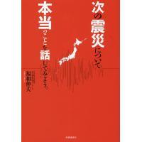 著:福和伸夫 出版社:時事通信出版局 発行年月:2017年11月