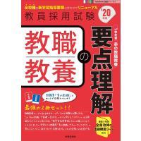 出版社:時事通信出版局 発行年月:2018年09月 シリーズ名等:教員採用試験Twin Books完...
