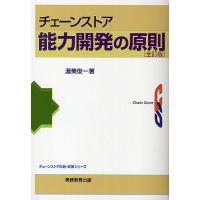 著:渥美俊一 出版社:実務教育出版 発行年月:2010年01月 シリーズ名等:チェーンストアの新・政...