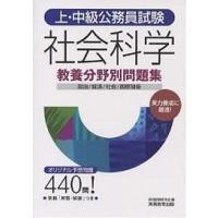編:資格試験研究会 出版社:実務教育出版 発行年月:2007年09月 シリーズ名等:教養分野別問題集
