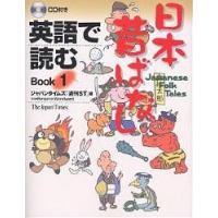 英語で読む日本昔ばなし Book1 / ジャパンタイムズ「週刊ST」 / BenjaminWoodward