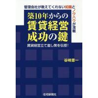 著:谷崎憲一 出版社:住宅新報社 発行年月:2016年04月