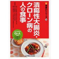 著:松本誉之 出版社:女子栄養大学出版部 発行年月:2008年06月 シリーズ名等:健康21シリーズ...