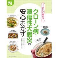 料理:田中可奈子 出版社:女子栄養大学出版部 発行年月:2016年10月 シリーズ名等:食事療法おい...