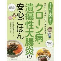 出版社:女子栄養大学出版部 発行年月:2014年11月 シリーズ名等:食事療法はじめの一歩シリーズ