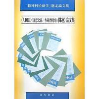 出版社:星和書店 発行年月:2007年10月 シリーズ名等:「精神科治療学」選定論文集