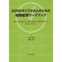 著:中島美鈴 著:稲田尚子 出版社:星和書店 発行年月:2017年03月