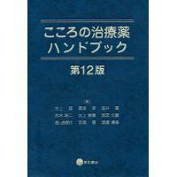 こころの治療薬ハンドブック / 井上猛 / 桑原斉 / 酒井隆