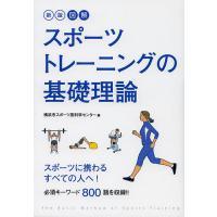 編:横浜市スポーツ医科学センター 出版社:西東社 発行年月:2013年01月