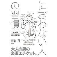 著:奈良巧 出版社:草思社 発行年月:2017年07月