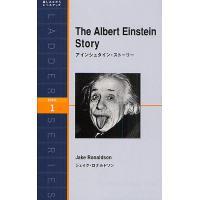 アインシュタイン・ストーリー Level 1(1000‐word) / ジェイク・ロナルドソン