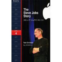 スティーブ・ジョブズ・ストーリー Level 4(2000‐word) / トム・クリスチャン