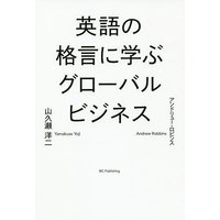 英語の格言に学ぶグローバルビジネス / 山久瀬洋二 / アンドリュー・ロビンス