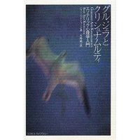 著:ハリー・ベンジャミン 出版社:コスモス・ライブラリー 発行年月:1998年03月