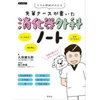 先輩ナースが書いた消化器外科ノート ケアの根拠がわかる / 久保健太郎 / 西口幸雄