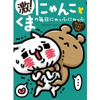 激!にゃんことくまの毎日にゃっふにゃっふ 愛しすぎて大好きすぎる。/igarashiyuri