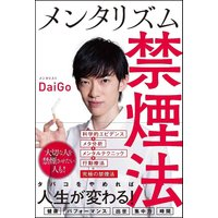 著:DaiGo 出版社:SBクリエイティブ 発行年月:2018年10月 キーワード:健康