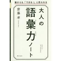大人の語彙力ノート 誰からも「できる!」と思われる/齋藤孝|bookfan