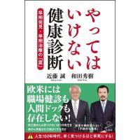 著:近藤誠 著:和田秀樹 出版社:SBクリエイティブ 発行年月:2018年03月 シリーズ名等:SB...