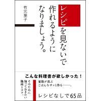 著:有元葉子 出版社:SBクリエイティブ 発行年月:2017年12月 キーワード:料理 クッキング