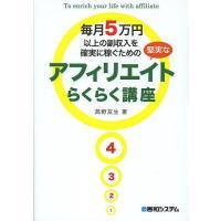 著:高野友生 出版社:秀和システム 発行年月:2013年06月