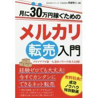 著:阿部悠人 出版社:秀和システム 発行年月:2016年06月 キーワード:ビジネス書