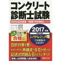 著:長瀧重義 著:篠田佳男 著:河野一徳 出版社:秀和システム 発行年月:2016年12月