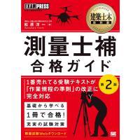 著:松原洋一 出版社:翔泳社 発行年月:2017年02月 シリーズ名等:建築土木教科書